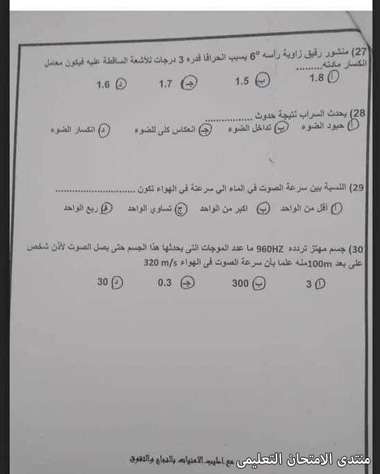 exam-eg.com_161506682859726.jpg