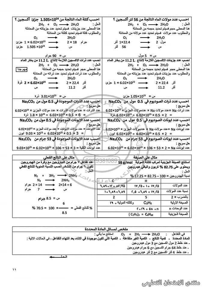 exam-eg.com_161506719115734.jpg
