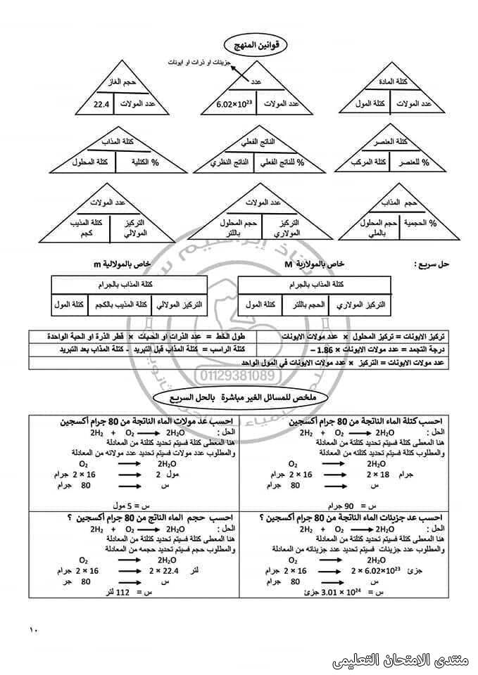 exam-eg.com_16150671911995.jpg