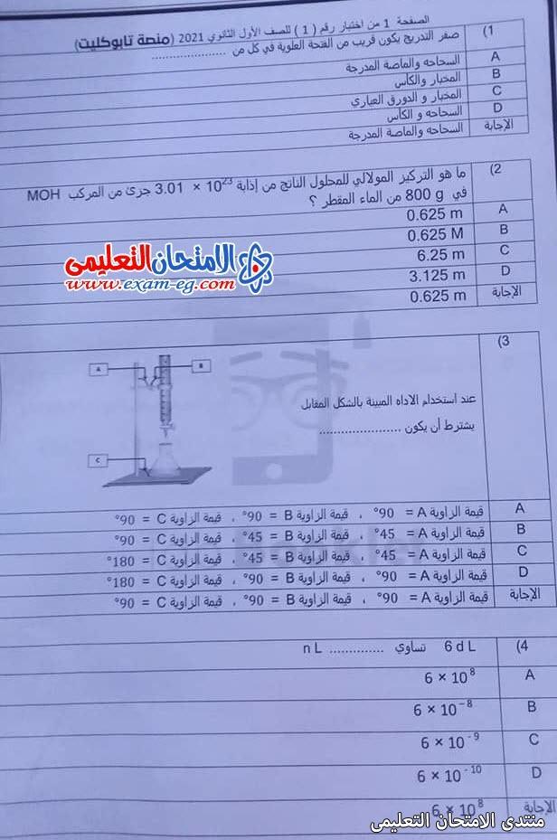 exam-eg.com_161515730744531.jpg