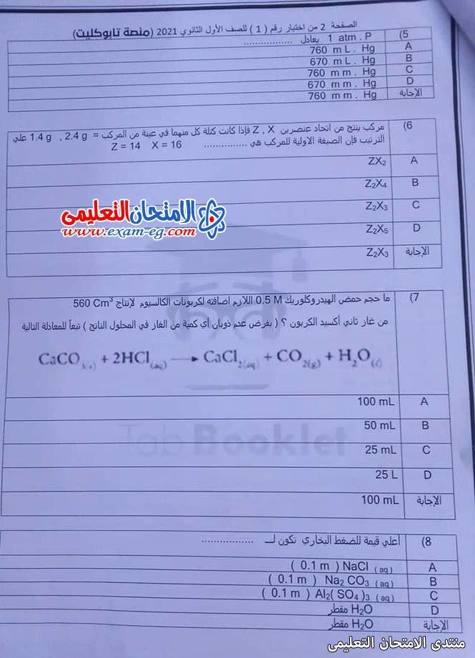 exam-eg.com_161515730748282.jpg