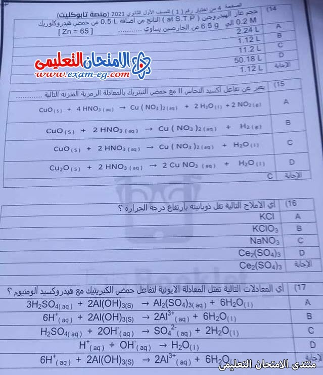 exam-eg.com_161515730753984.jpg