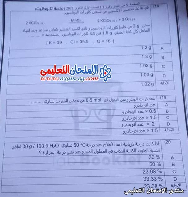 exam-eg.com_161515730756945.jpg