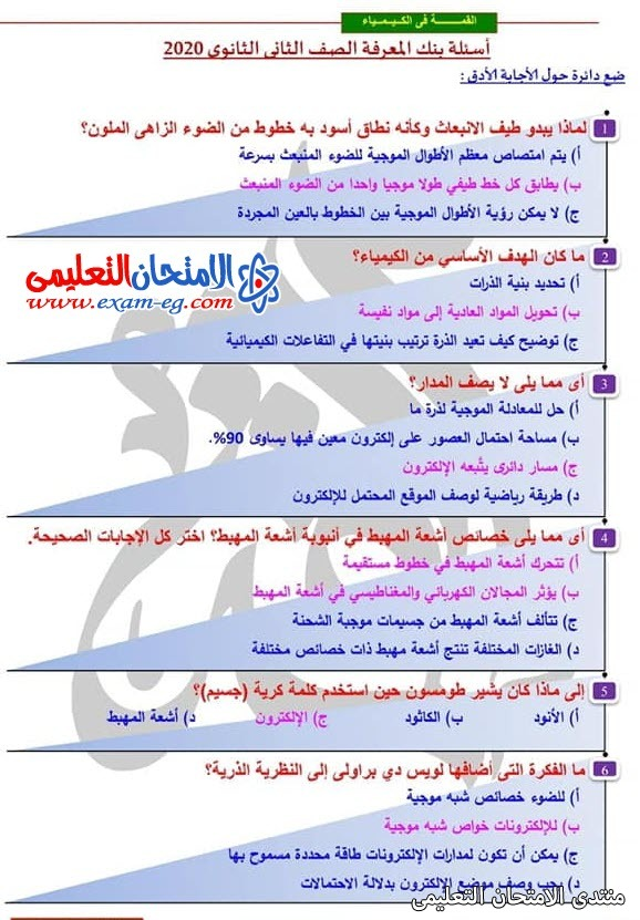 exam-eg.com_161515859519721.jpg
