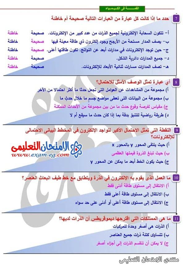 exam-eg.com_16151585952322.jpg