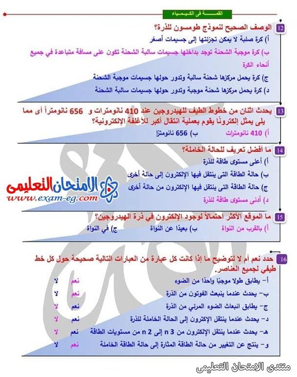 exam-eg.com_161515859525993.jpg