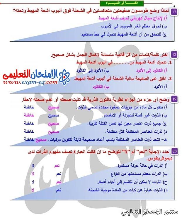 exam-eg.com_161515859528894.jpg