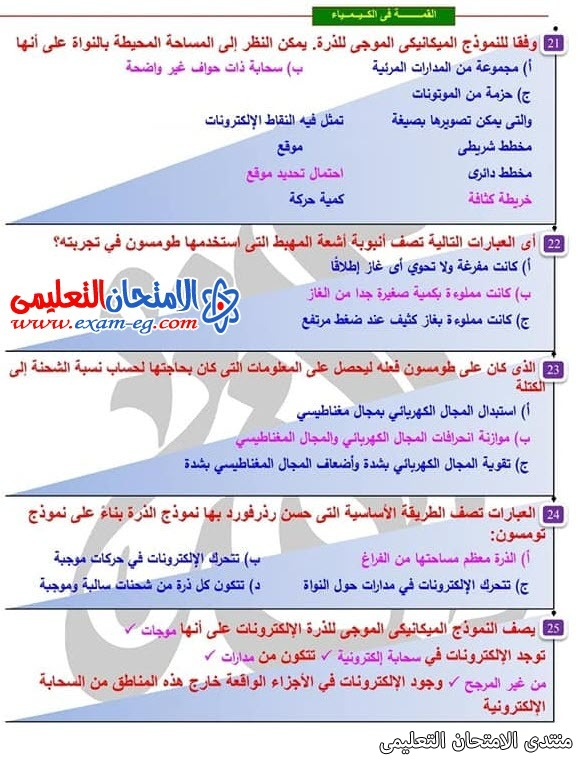 exam-eg.com_161515859531965.jpg