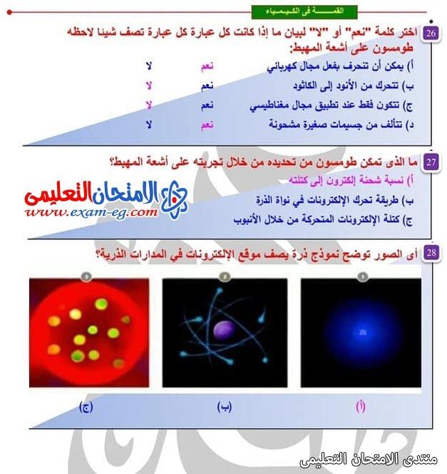 exam-eg.com_161515859534886.jpg