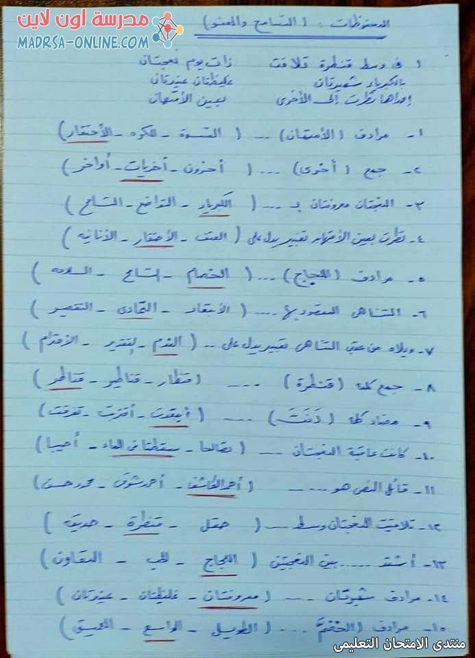 exam-eg.com_1615283861647412.jpg