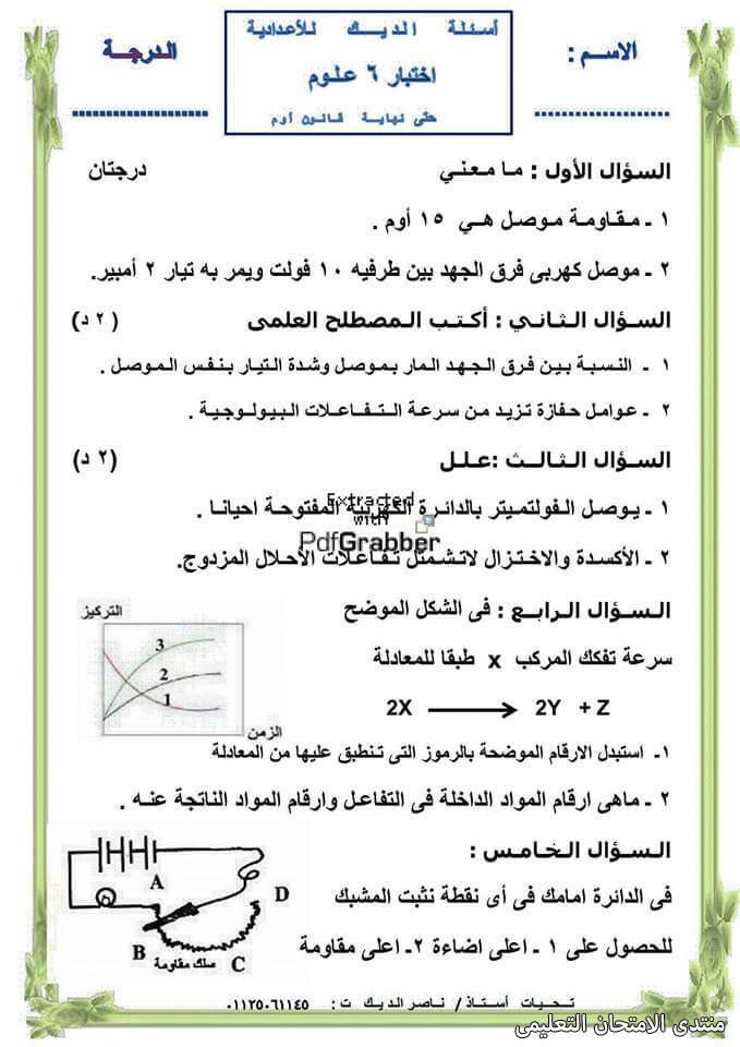 exam-eg.com_161536937794841.jpg