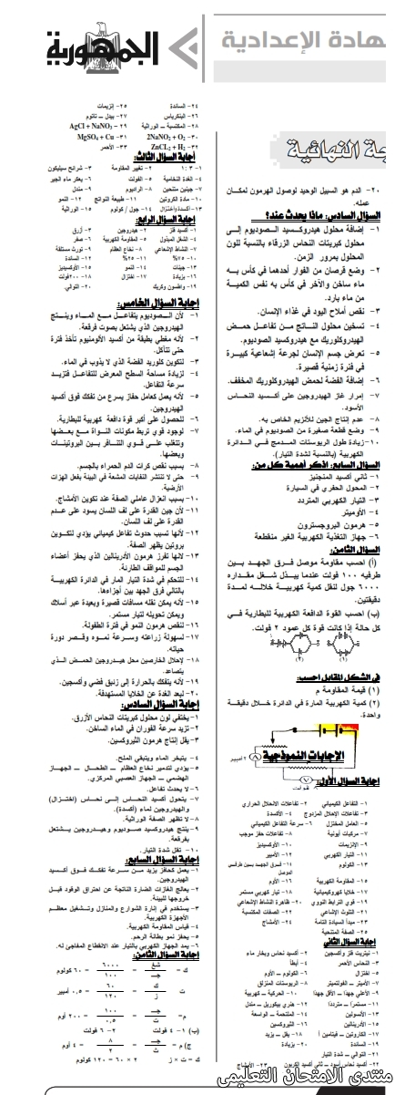 exam-eg.com_16153743431882.jpg