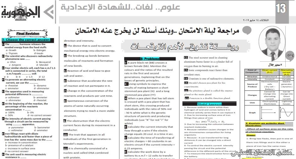 exam-eg.com_161537445529581.jpg