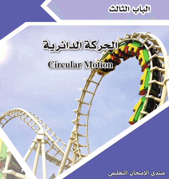 exam-eg.com_161599855619442.png