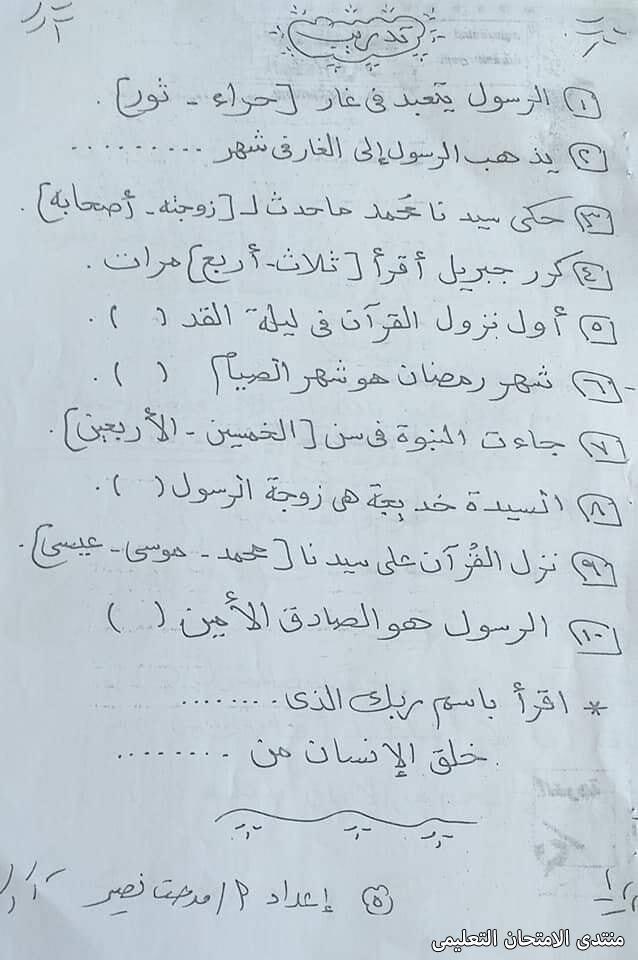 exam-eg.com_161616555961055.jpg