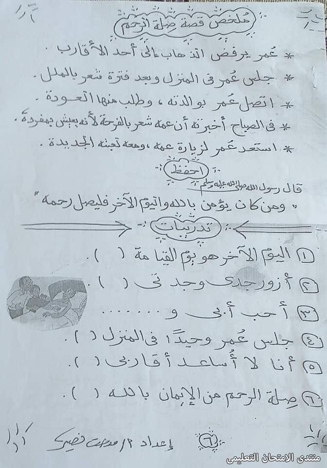 exam-eg.com_161616555964236.jpg