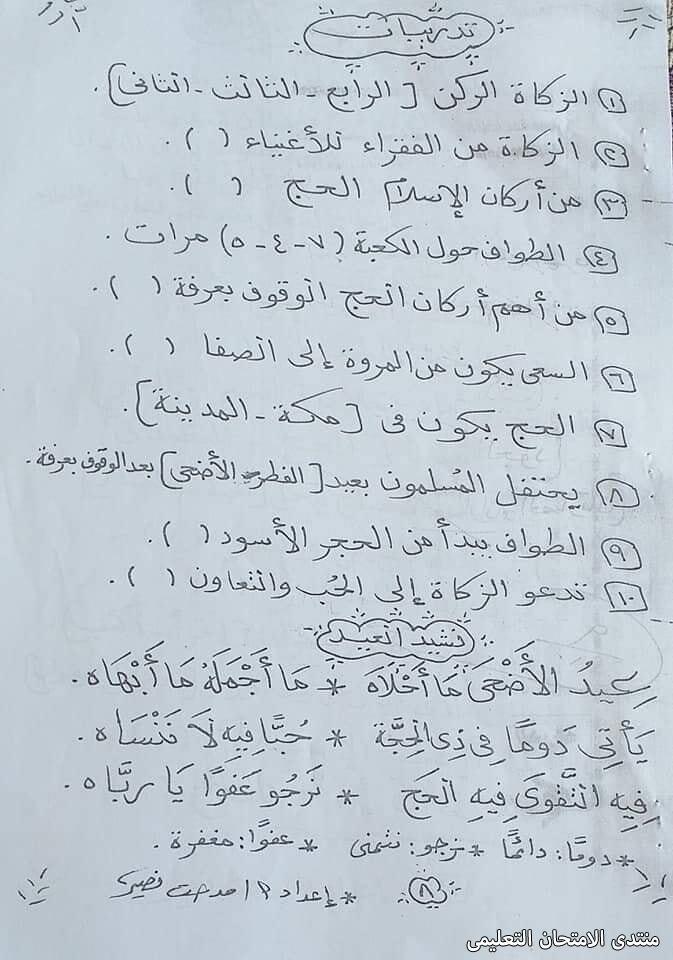 exam-eg.com_161616555971478.jpg