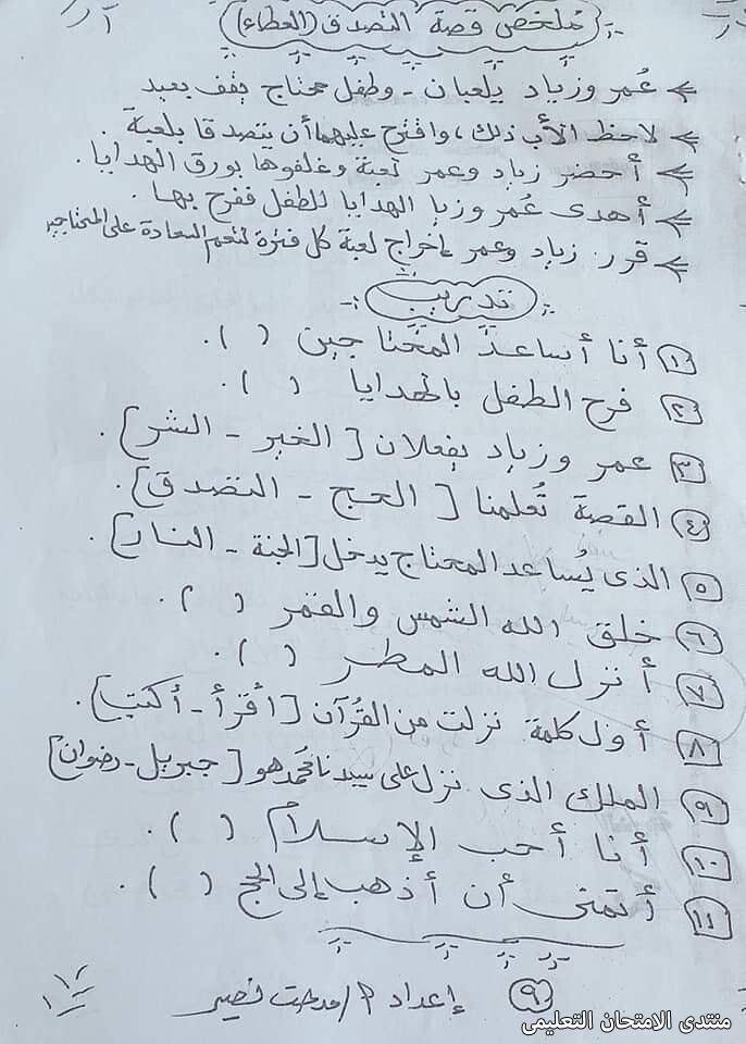 exam-eg.com_161616555975259.jpg