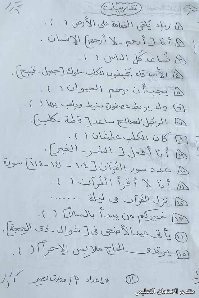 exam-eg.com_1616165559830111.jpg