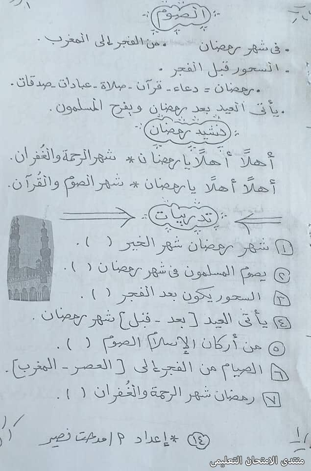 exam-eg.com_1616165559947614.jpg