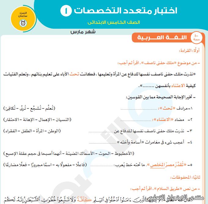 exam-eg.com_161617174354122.png