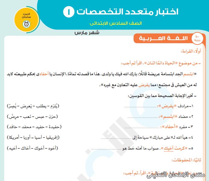 exam-eg.com_161617174365593.png