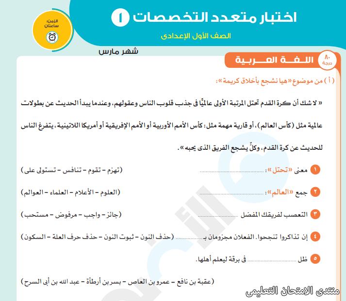 exam-eg.com_161617174376694.png
