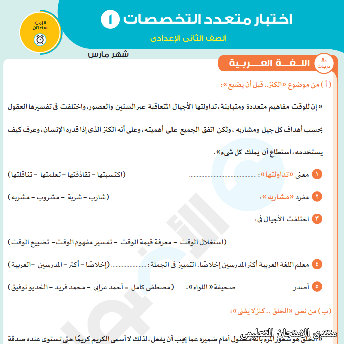 exam-eg.com_161617174386065.png