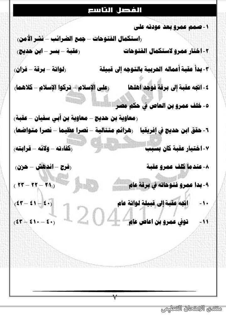 exam-eg.com_161618796682038.jpg