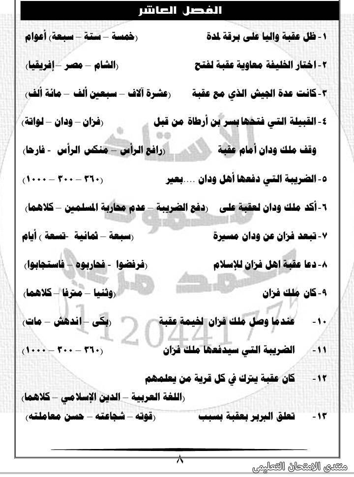 exam-eg.com_16161879668619.jpg
