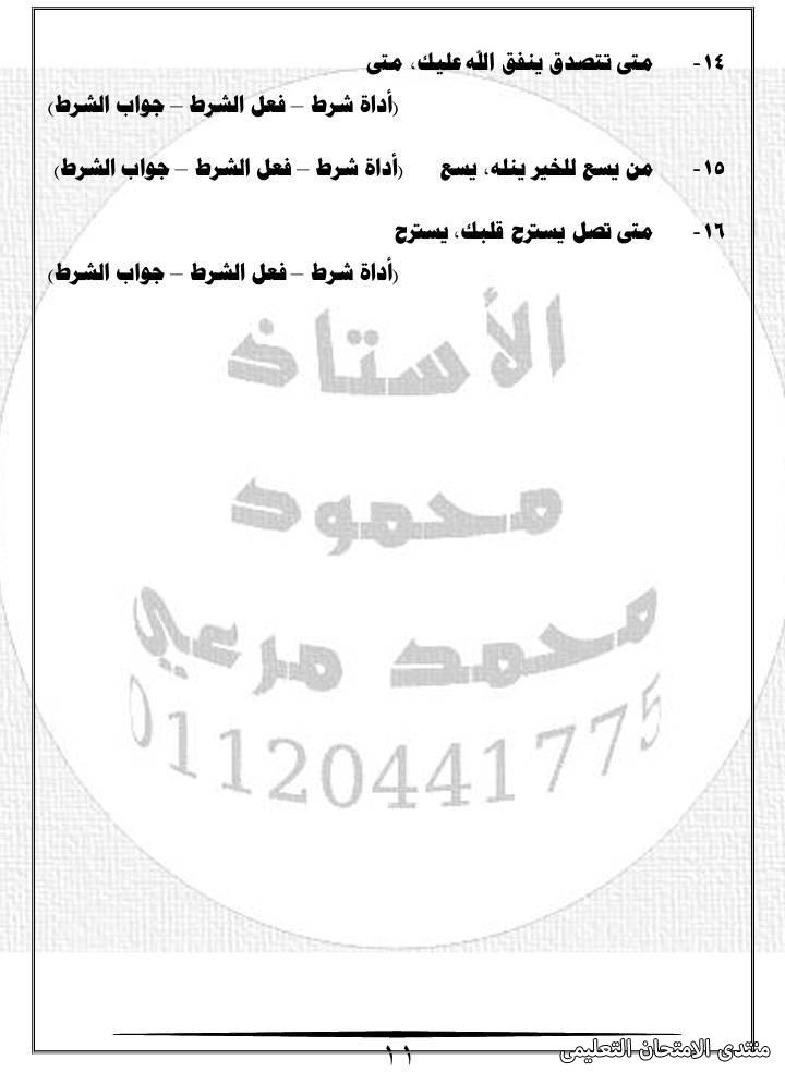exam-eg.com_1616187966992312.jpg