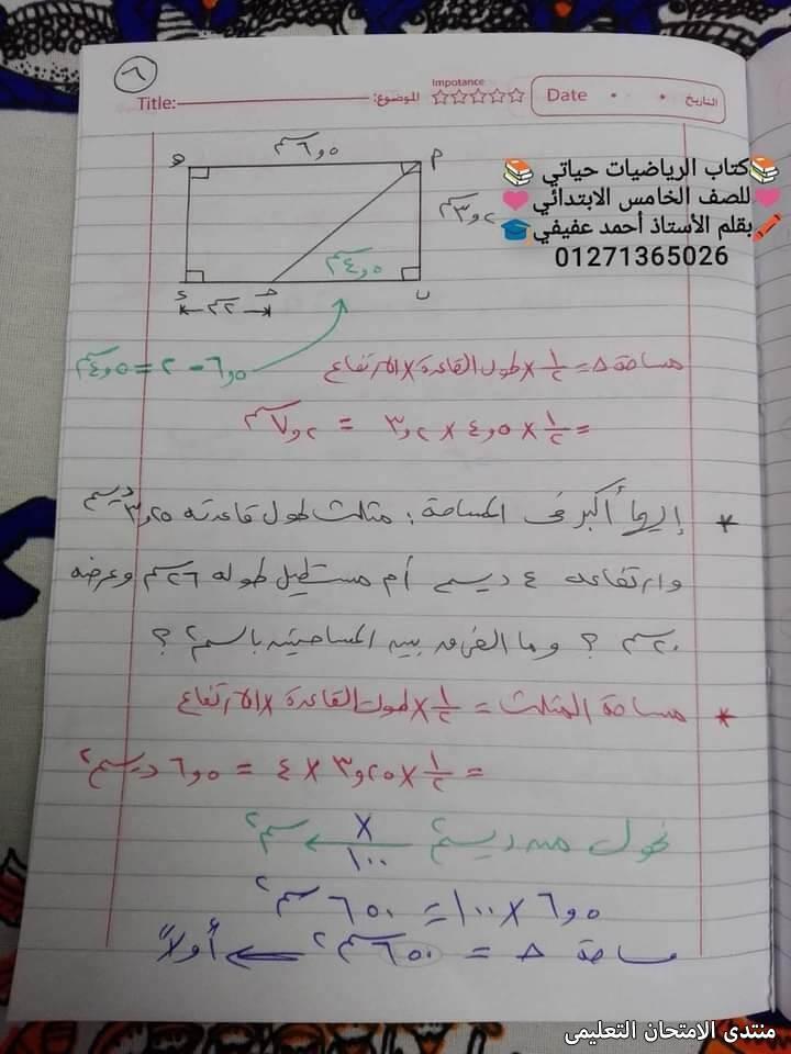 exam-eg.com_161618914169666.jpg