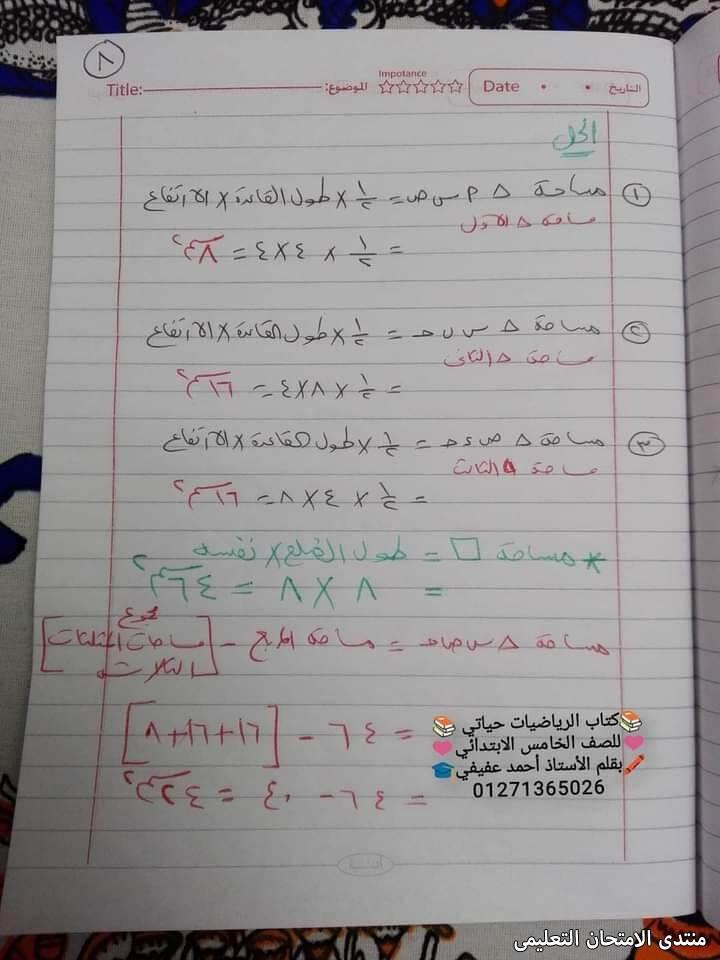exam-eg.com_161618914203038.jpg