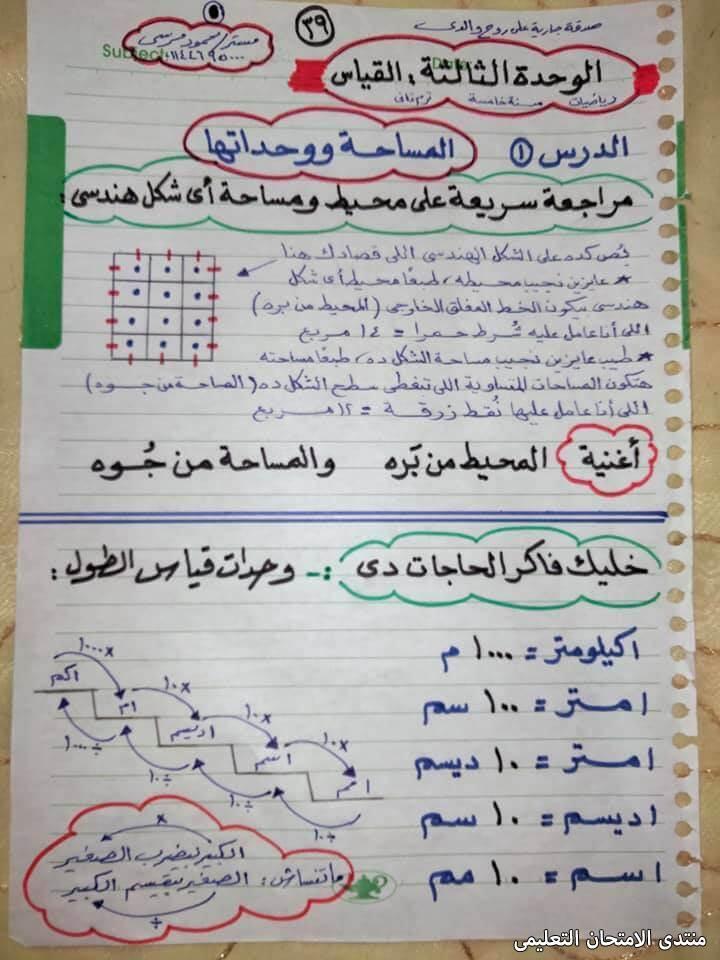 exam-eg.com_161618932788041.jpg