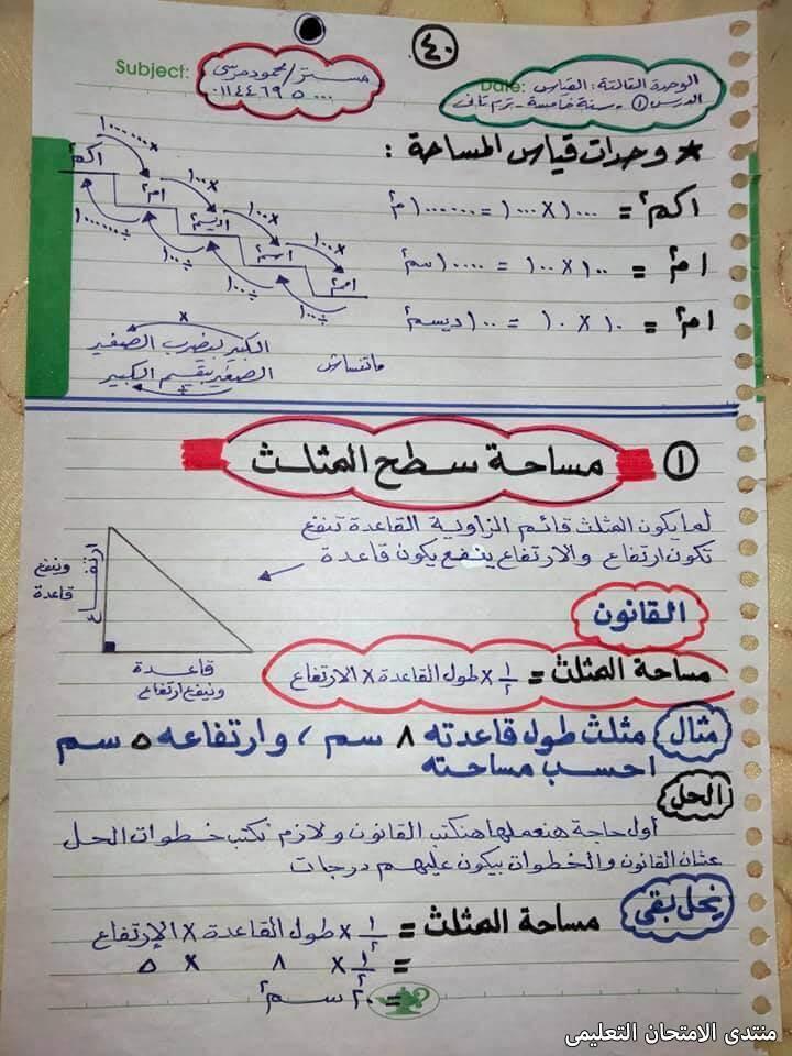 exam-eg.com_161618932792132.jpg