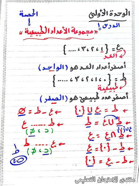 exam-eg.com_161619045857091.jpg