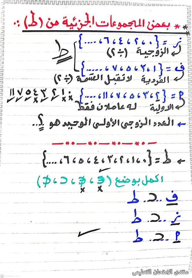 exam-eg.com_161619045864883.jpg