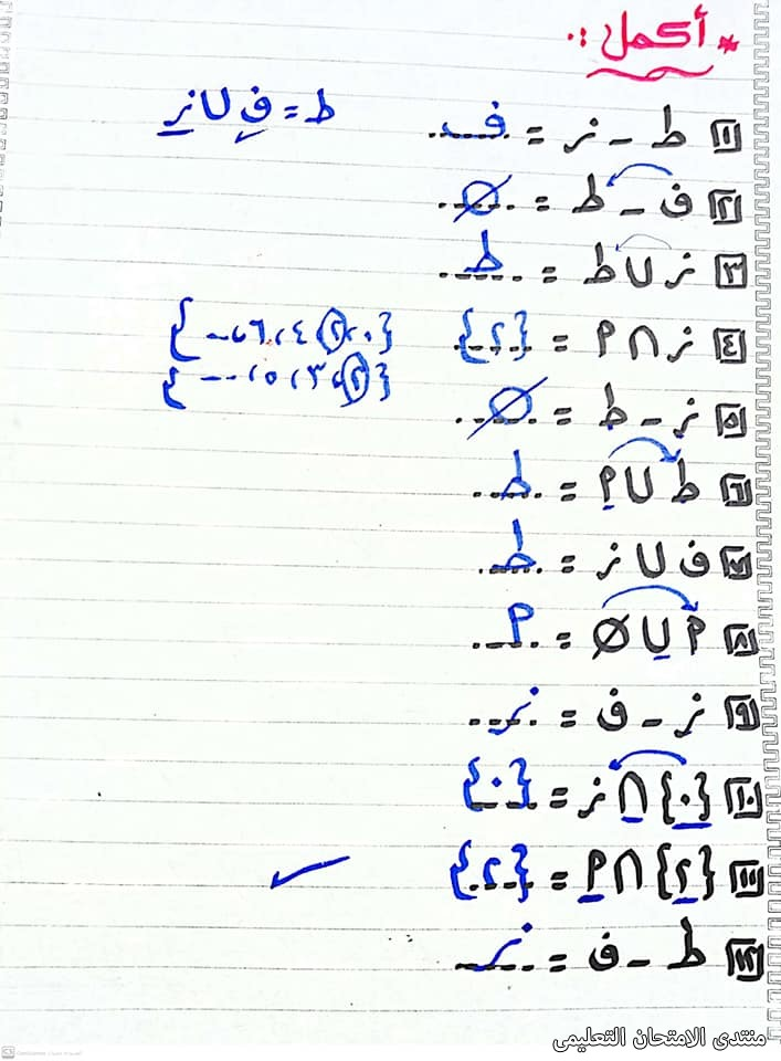 exam-eg.com_161619045869324.jpg