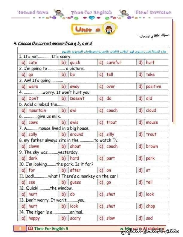 exam-eg.com_161619120673313.jpg