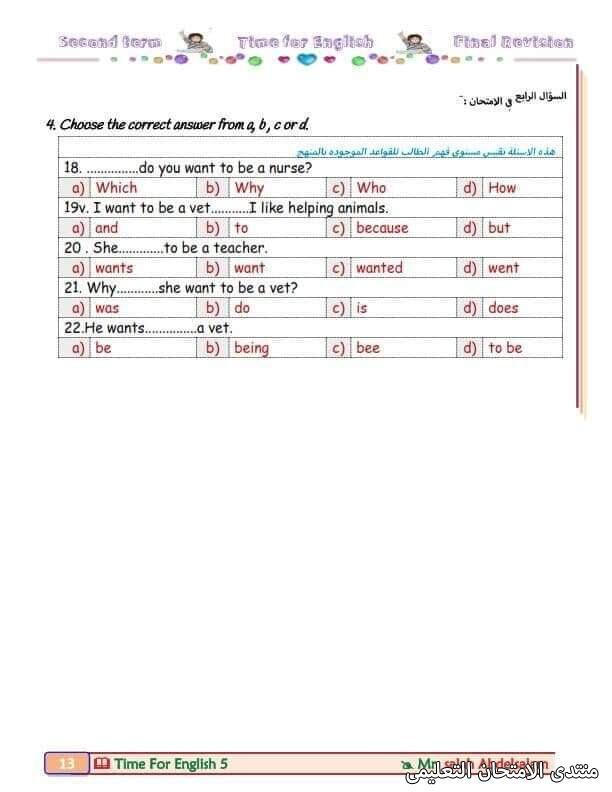 exam-eg.com_1616191207087313.jpg