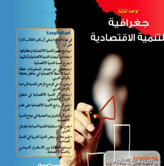 exam-eg.com_161625697694621.png