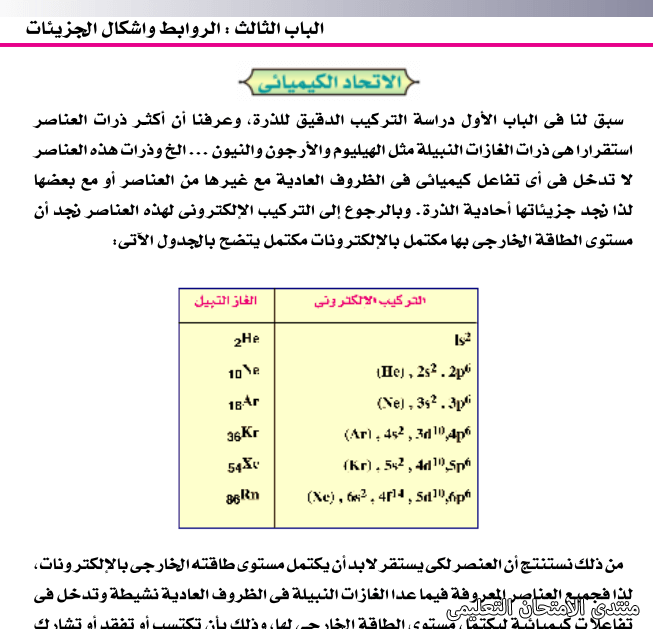 exam-eg.com_161625757062661.png