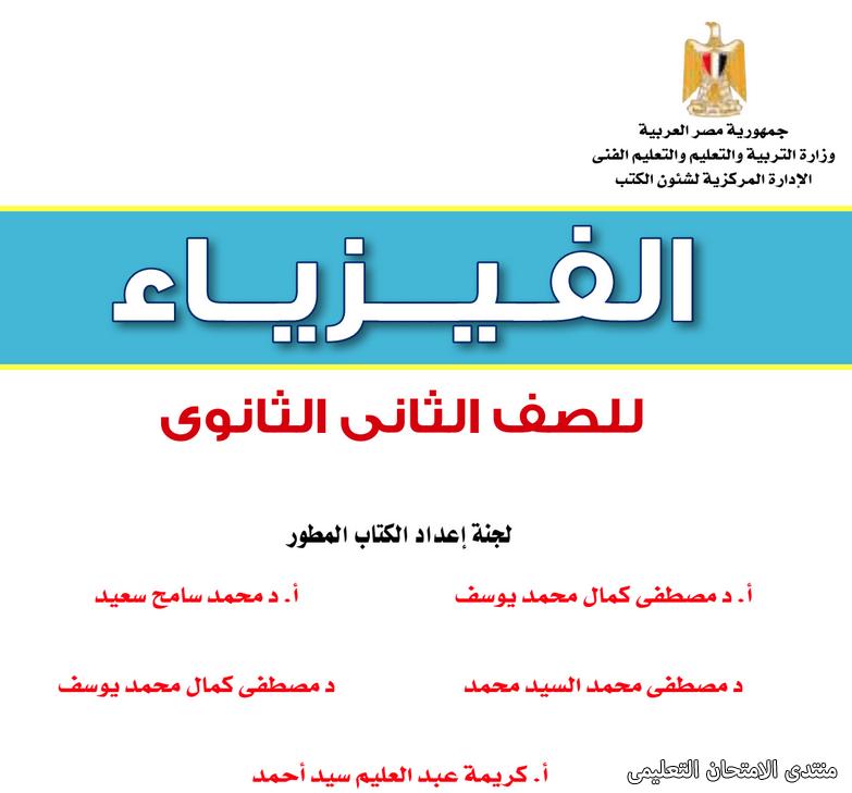 exam-eg.com_161625767653761.png