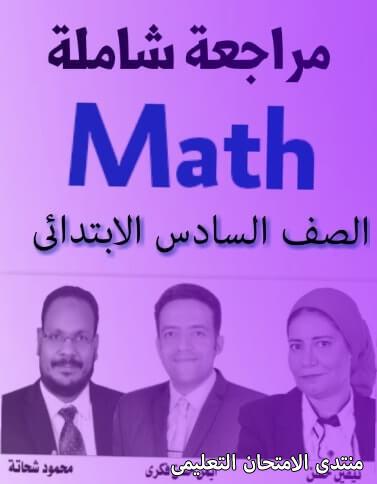 exam-eg.com_161632134427151.jpg