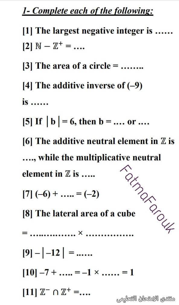 exam-eg.com_161632134434082.jpg