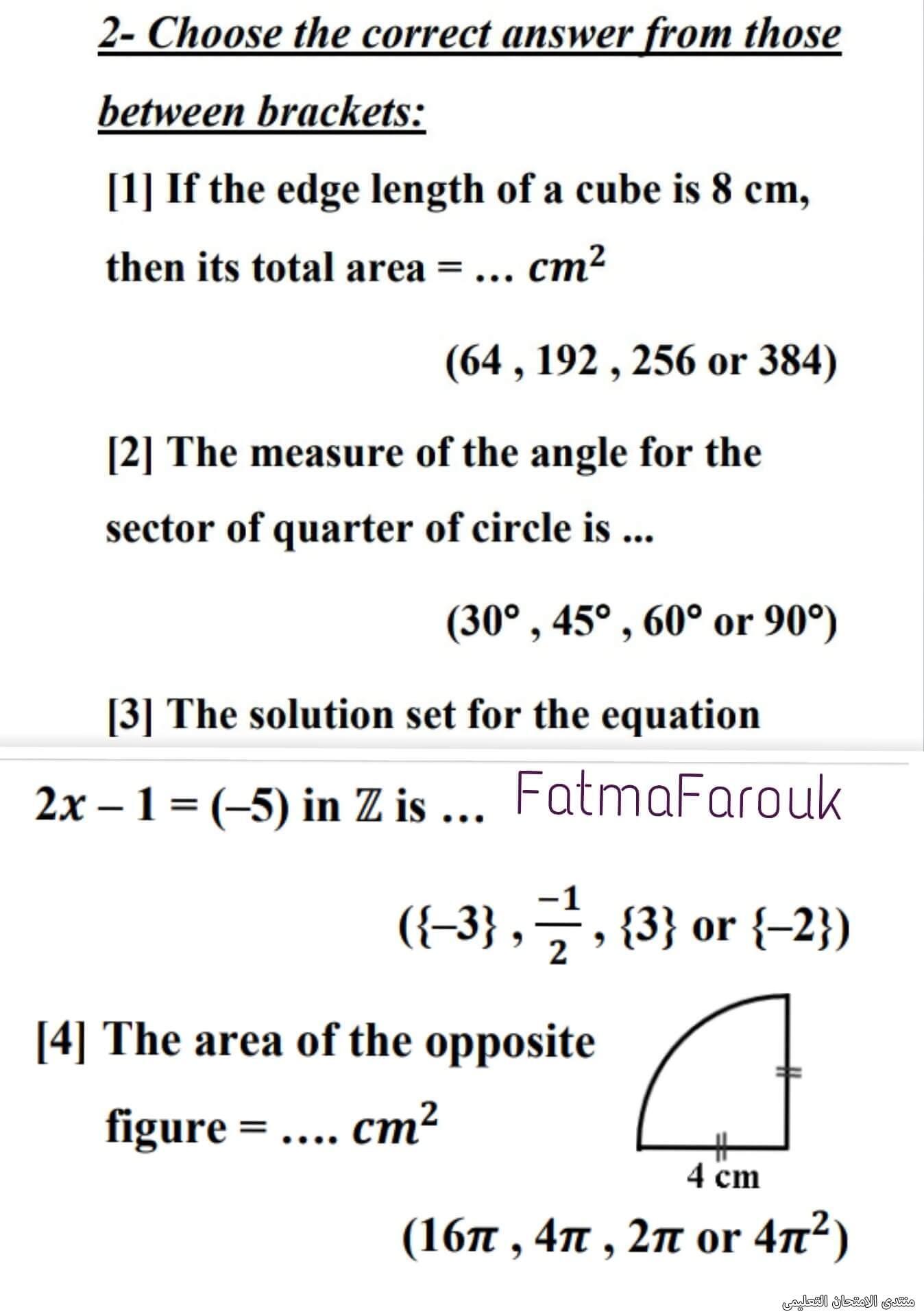 exam-eg.com_16163213444475.jpg