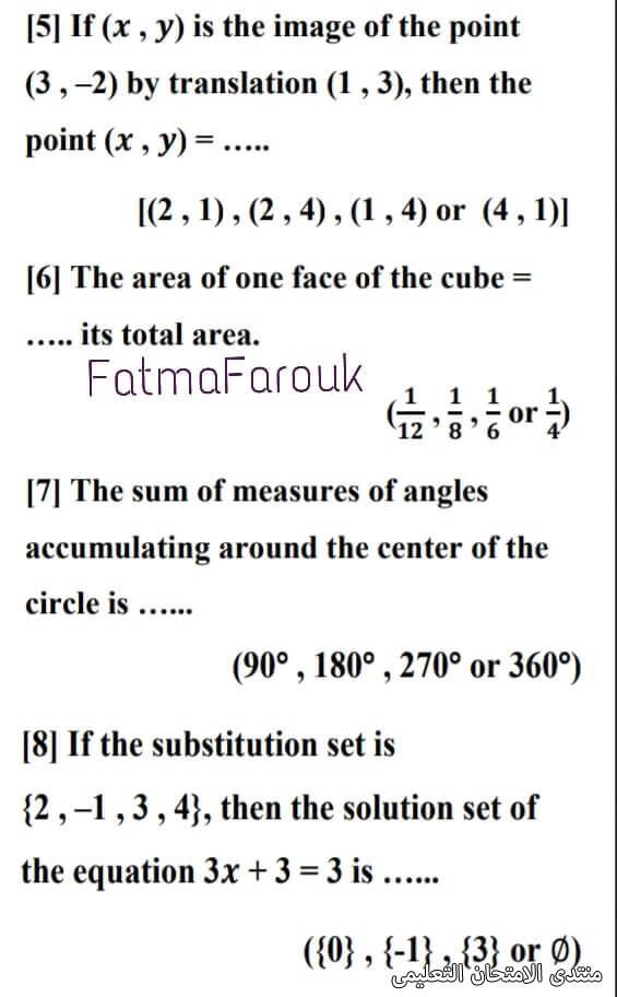exam-eg.com_161632134452336.jpg