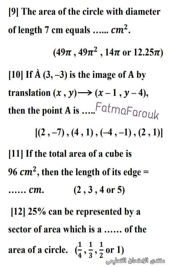 exam-eg.com_161632134455497.jpg