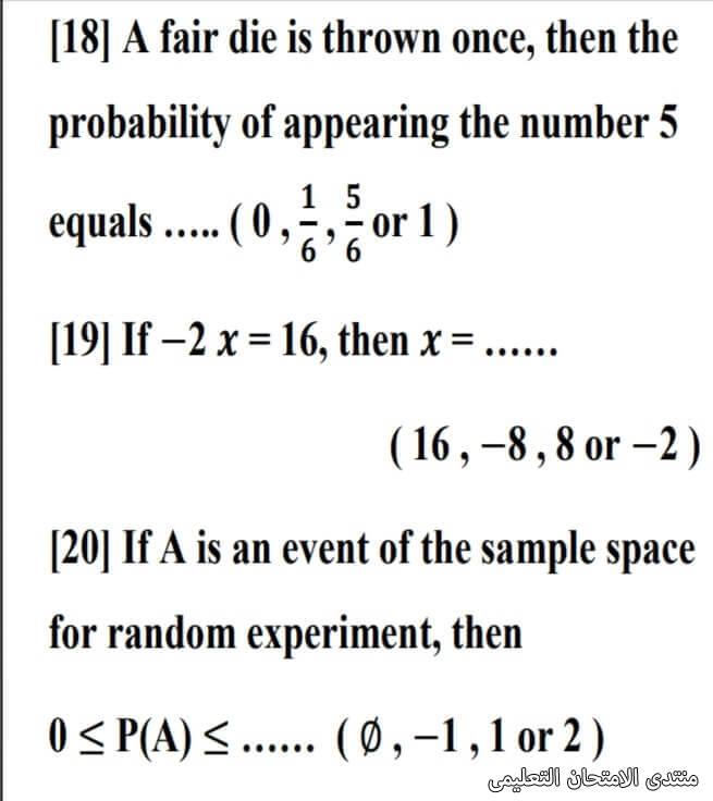 exam-eg.com_161632134461429.jpg