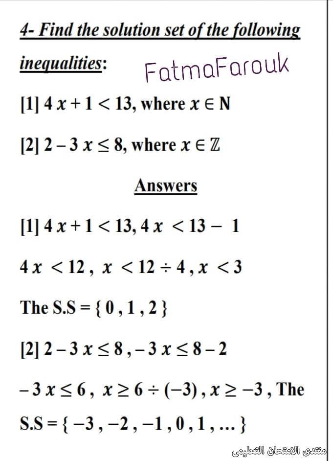 exam-eg.com_1616321344719712.jpg